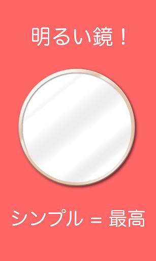 シンプルミラー 全画面の鏡アプリ