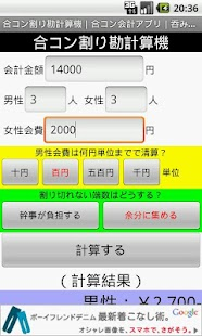 合コン割り勘計算機|合コン会計アプリ|呑み会飲み会幹事超便利- screenshot thumbnail