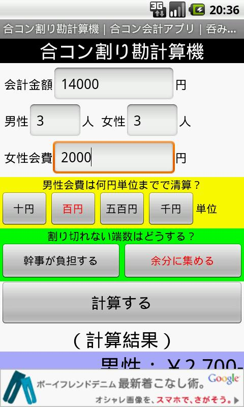 合コン割り勘計算機|合コン会計アプリ|呑み会飲み会幹事超便利- screenshot