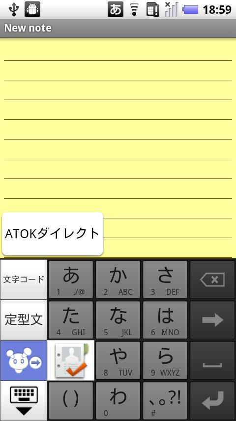ATOK N-04C専用モジュール- screenshot