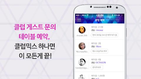 클럽믹스 - 클럽 정보, 클럽 게스트 (매스,앤써 등) Screenshot 1