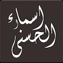 99 Names Allah (Asma ul Husna) icon
