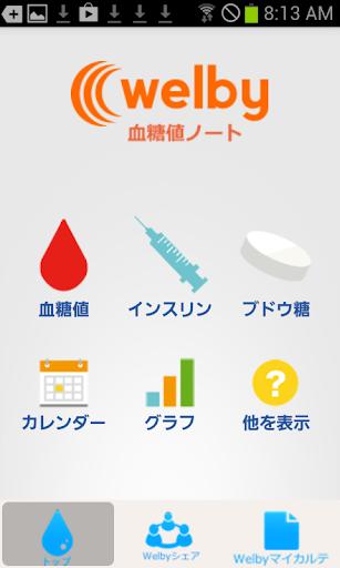 Welby血糖値ノート〜糖尿病の自己管理がかんたん〜