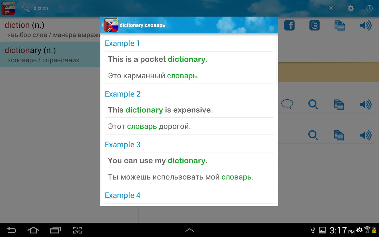 Russian English Dictionary - screenshot