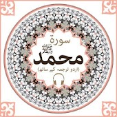 Surah yusuf with mp3 android apps on google play