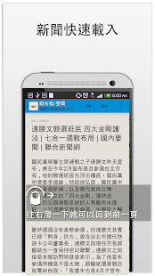 新聞看到飽- screenshot thumbnail