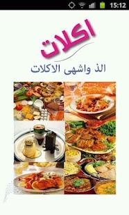 اكلات Aklat - screenshot thumbnail