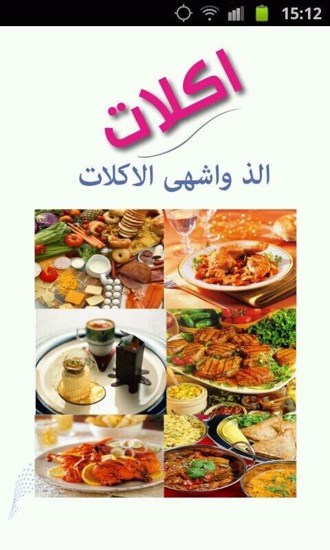 اكلات Aklat - screenshot