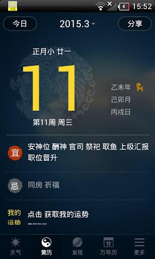 91黄历天气 screenshot