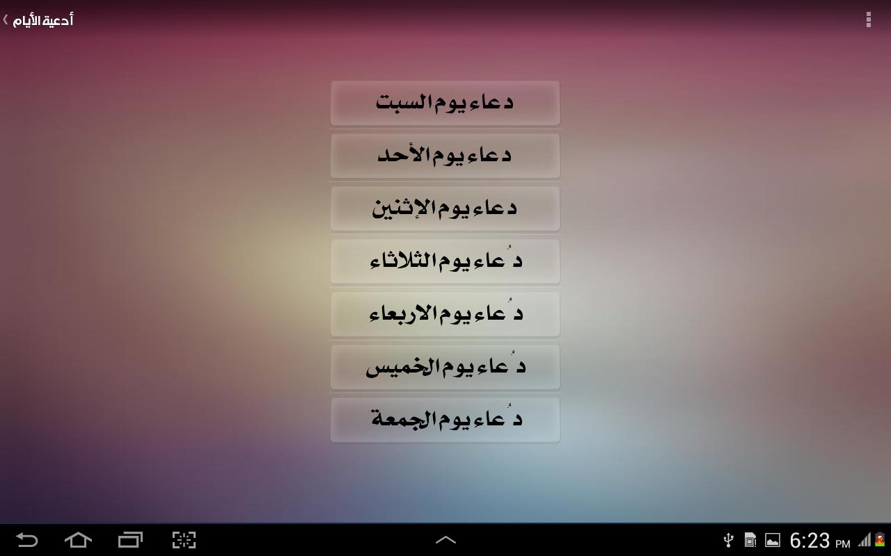 حقيبة المؤمن- screenshot