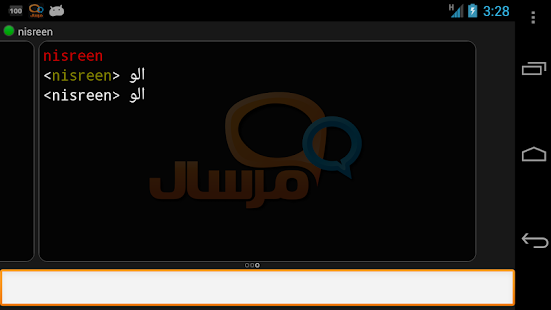 دردشة شات مرسال  بي بي سي - screenshot thumbnail