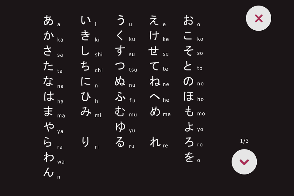 Hiragana Speed Test - screenshot