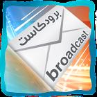 برودكاست عرب icon
