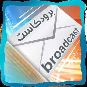 برودكاست عرب for PC and MAC