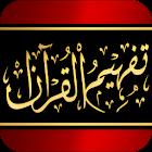 Tafheem-ul-Quran icon