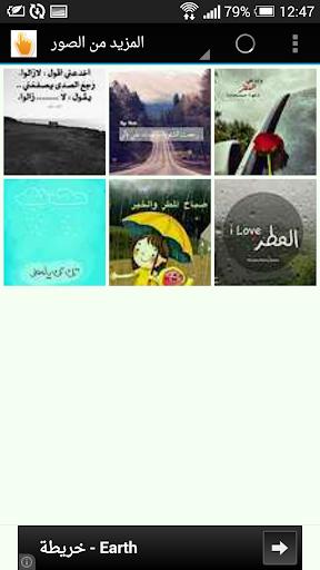 صور كلمات شتاء و مطر