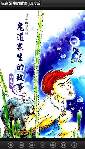 鬼道眾生的故事_印度篇L031 中華印經協會.台灣生命電視台