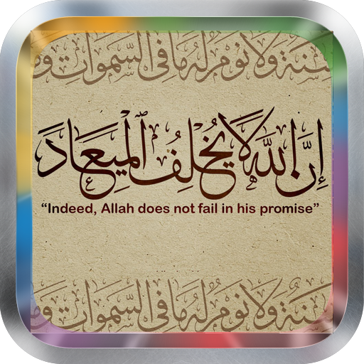 Surah Mulk MP3 app (apk) free download for Android/PC/Windows