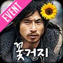 꽃거지테스트(궁금하면500원) icon