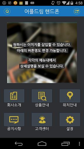 어플드림 핸드폰 어플 제작