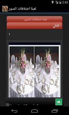 لعبة اختلافات الصور - screenshot