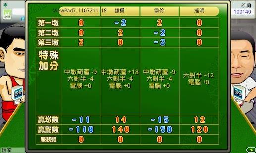 iTW Chinese Poker- screenshot thumbnail