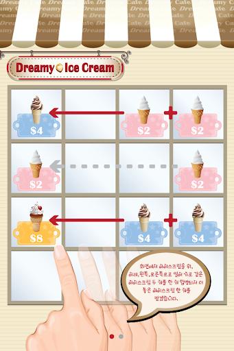 꿈의 아이스크림 $2048 $4096