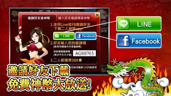 免費博奕App|麻將對戰 神來也二人麻將|阿達玩APP