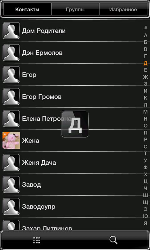 exDialer Black Theme - screenshot