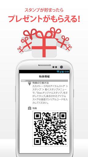 玩免費生活APP 下載Stac - 簡単&お得なスタンプラリー! app不用錢 硬是要APP