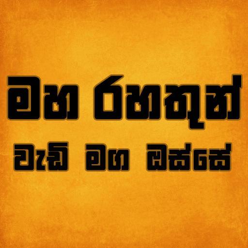 Maha Rahath.. file APK for Gaming PC/PS3/PS4 Smart TV