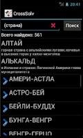 Screenshot of Решение кроссвордов