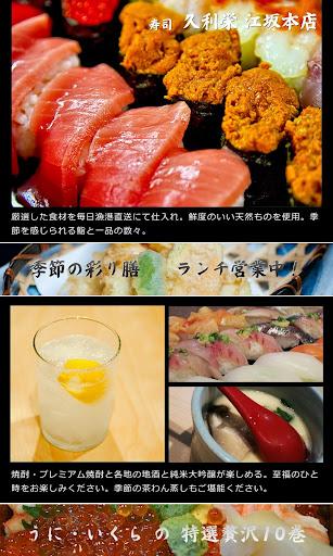 寿司 久利栄 江坂本店