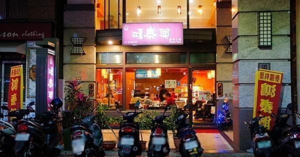 鴻泰興泰味小館