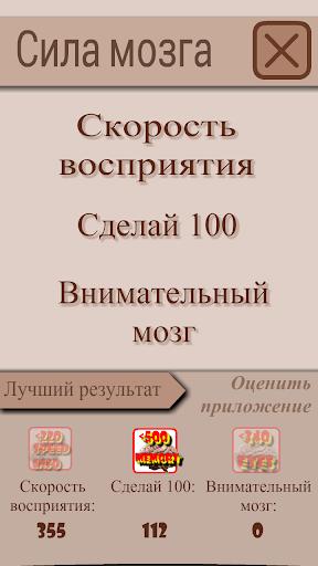 u0421u0438u043bu0430 u043cu043eu0437u0433u0430 1.0.3 screenshots 1