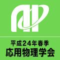 Download 2012年春季 第59回 応用物理学関係連合講演会 APK