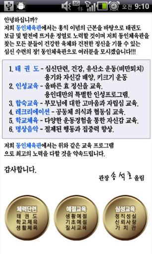 【免費教育App】동인체육관-APP點子