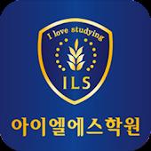 ILS학원(아이엘에스학원)