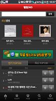 Screenshot of 스마트폰 벨소리 (벨소리, 컬러링)