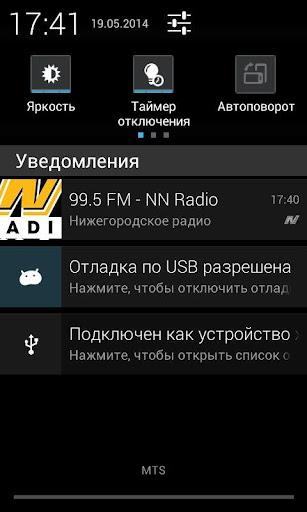 99.5 FM - NN Radio