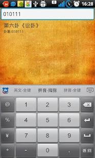 玩書籍App|易經占卜工具免費|APP試玩