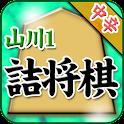 Shogi Problem of Yamakawa