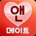 앤메이트 - 미팅,만남,소개팅 icon