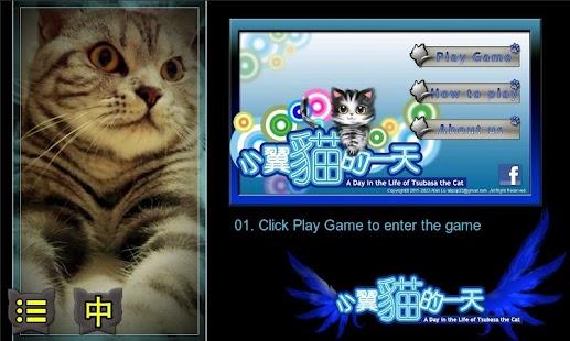 Tsubasa Cat- screenshot thumbnail
