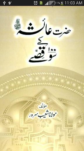Ummul Mominen Hazrat Aisha R.A