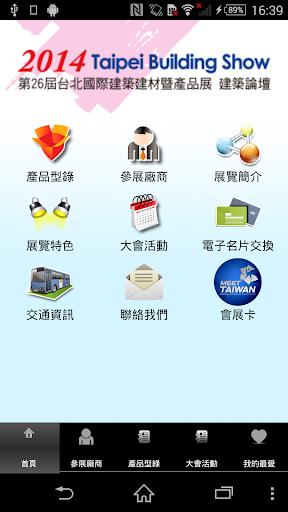 玩商業App 2014 建材展免費 APP試玩
