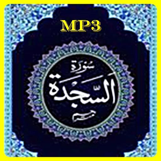 Surah As Sajdah MP3 LOGO-APP點子
