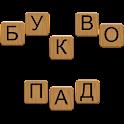 Буквопад