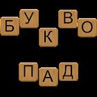 Буквопад icon