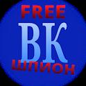 Вконтакте Шпион icon